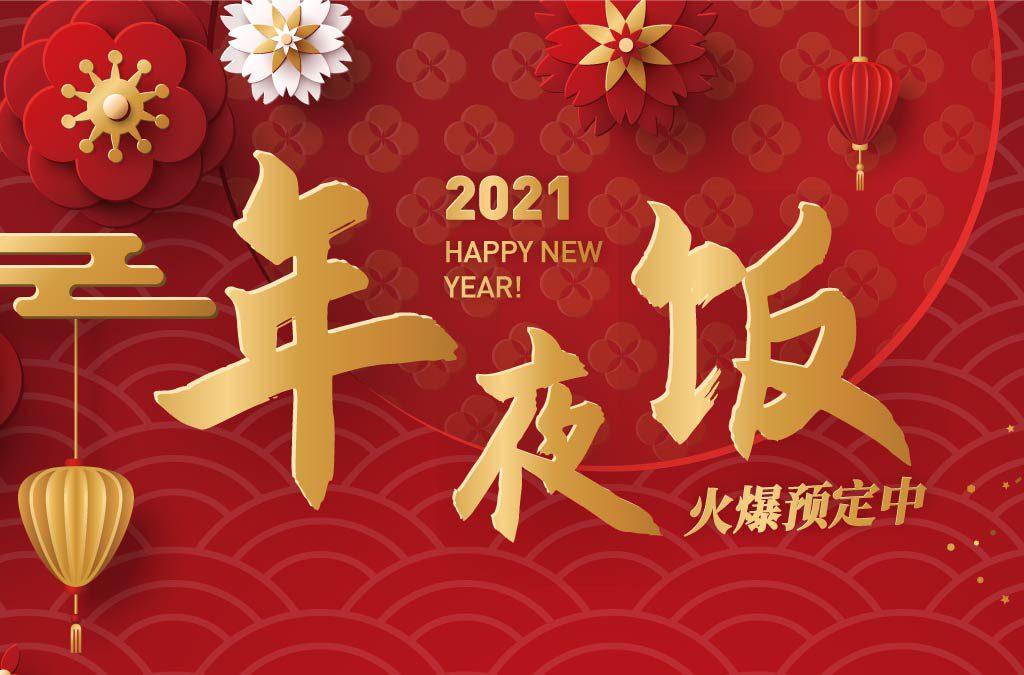 MOLOKAI CHINESE NEW YEAR EVE